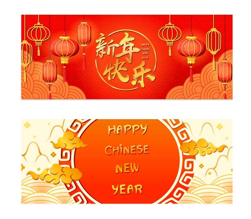 灯笼祥云设计2021新年快乐banner矢量素材(EPS)