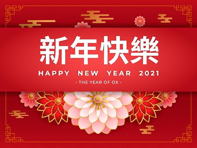漂亮花朵设计2021牛年新年快乐矢量素材(EPS)