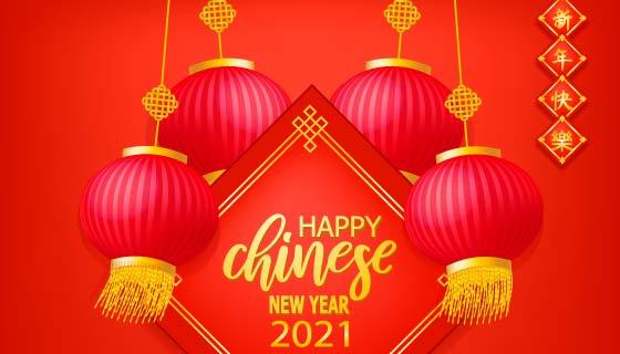 四盏火红灯笼设计2021春节快乐矢量素材(EPS)