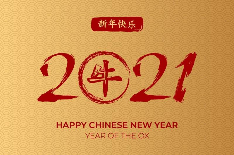 2021牛年春节快乐背景矢量素材(EPS)