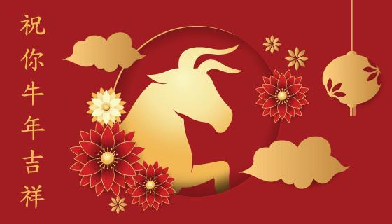2021牛年吉祥春节背景矢量素材(EPS)