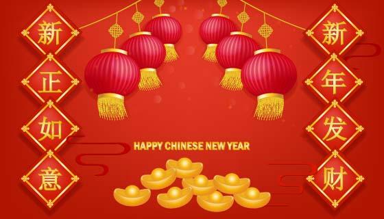 火红灯笼和元宝设计春节快乐矢量素材(EPS)