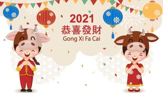 2021恭喜发财矢量素材(EPS)
