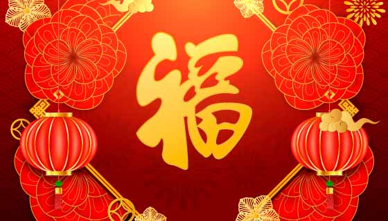 金色福字设计春节快乐矢量素材(EPS)