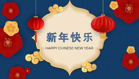灯笼花朵设计新年快乐背景矢量素材(EPS)