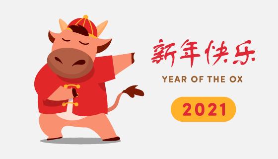 帅气的牛设计2021牛年新年快乐矢量素材(EPS)