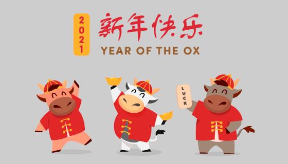 开心的牛设计2021春节快乐矢量素材(EPS)