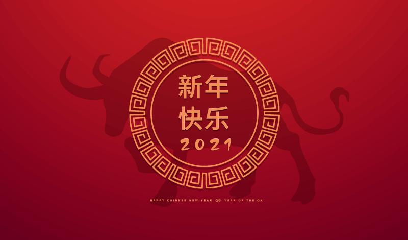 牛剪影设计2021新年快乐矢量素材(EPS)