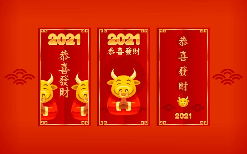 三张2021恭喜发财banner矢量素材(EPS)