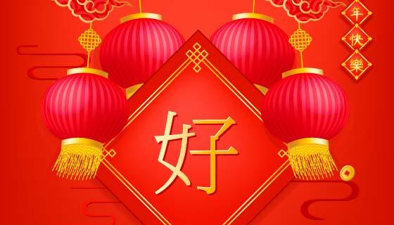 灯笼设计春节快乐矢量素材(EPS)