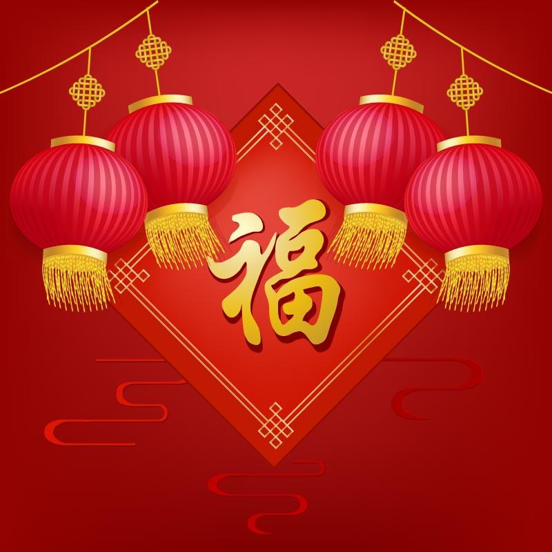 福字和灯笼设计春节快乐矢量素材(EPS)