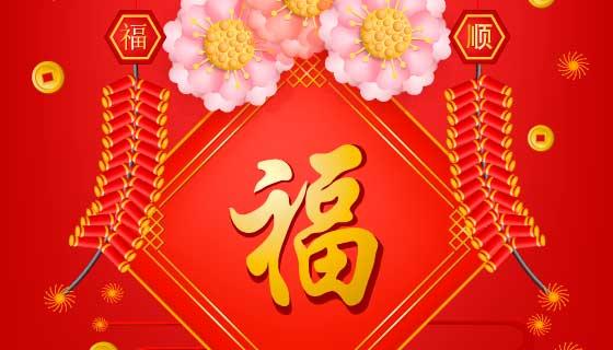 福字和鞭炮设计春节快乐矢量素材(EPS)