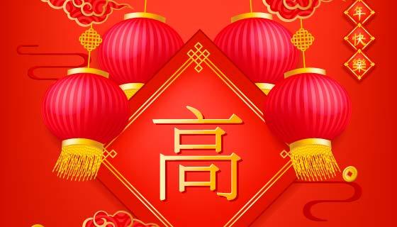 高字和灯笼设计春节背景矢量素材(EPS)