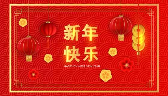 火红灯笼设计新年快乐矢量素材(EPS)