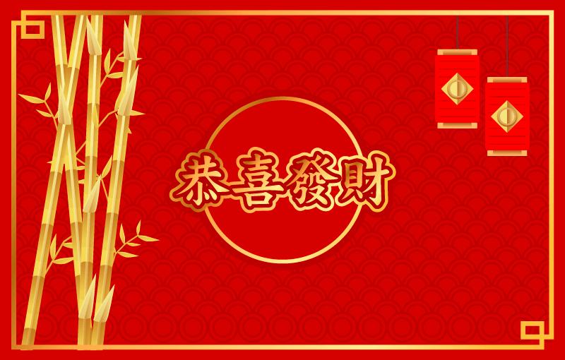 竹子和灯笼设计恭喜发财矢量素材(EPS)
