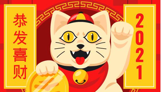 招财猫设计2021恭喜发财矢量素材(EPS)