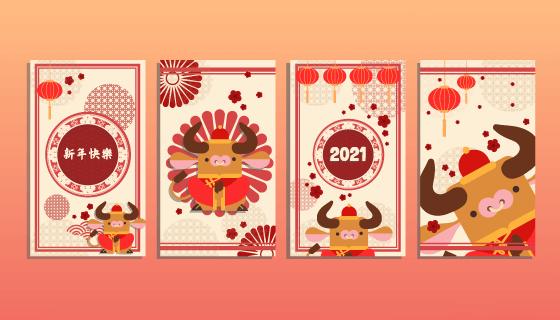 四张2021牛年新年快乐贺卡矢量素材(EPS)