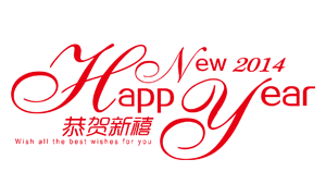 2014新年快乐Happy new year素材(PSD)
