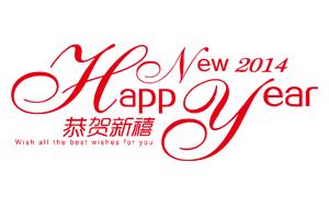 2014新年快乐Happy new year素材(PSD)