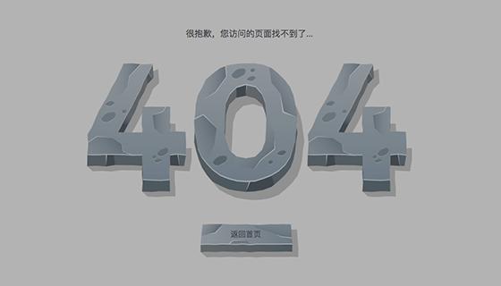 简单灰色404错误页面