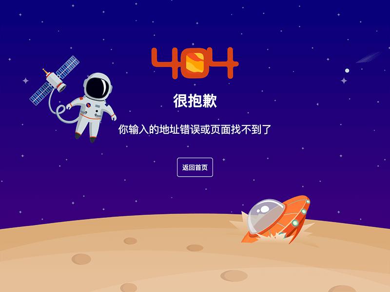 太空题材404错误页面