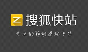 用fullPage.js制作搜狐快站页面效果