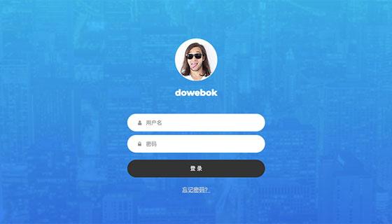 蓝色简洁大气登录页面
