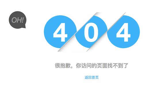 跳动的404错误页面
