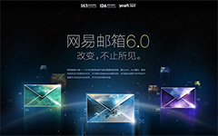 fullPage.js制作网易邮箱6.0介绍页面