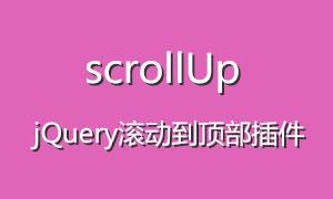 jQuery滚动到顶部插件scrollUp